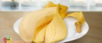 банан-кожура