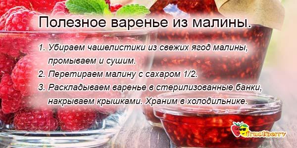 Варенье-ягодное