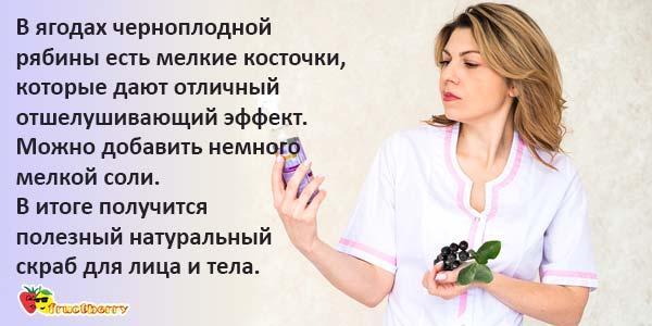 Черноплодная-рябина-в-косметологии