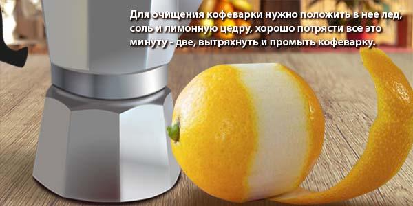 лимонная корка, кофеварка