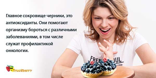 ягоды для женщин