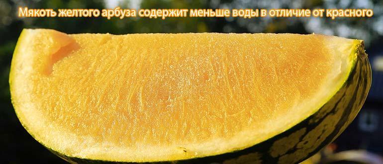 Мякоть желтого арбуза