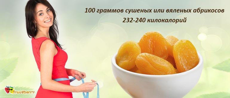 абрикосы для похудения