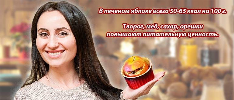 калорийность печеного яблока