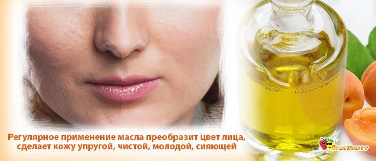 Абрикосовое масло: свойства и применение в косметологии, медицине, домашних условиях