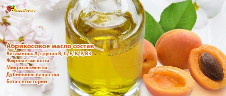 состав абрикосового масла