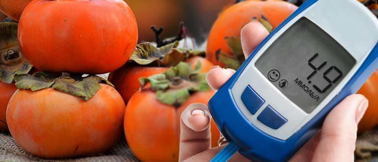 хурма при диабете