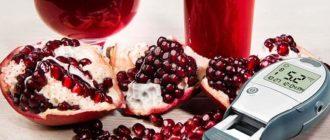 Гранат при диабете
