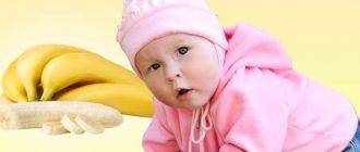банан ребенку